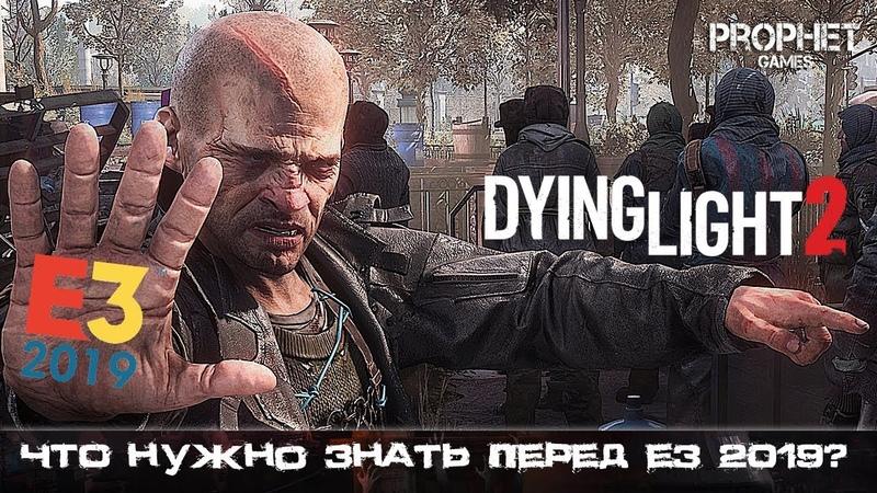 Dying Light 2 - Вся информация об игре перед Е3 2019