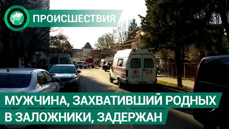 В Пятигорске задержали мужчину который захватил родных в заложники ФАН ТВ