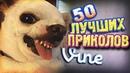 Лучшие Приколы Vine! (ВЫПУСК 57) [17]