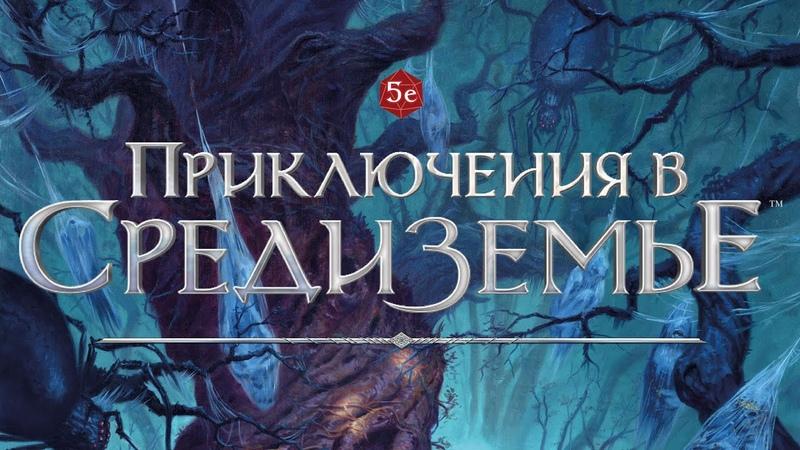 Предзаказ настольной ролевой игры «Приключения в Средиземье» (Adventures in Middle-earth)
