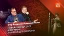 Новая граница СССР в 1939-1940-х: значение для обороны/Алексей Исаев и Егор Яковлев