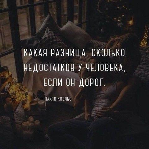 В любимом человекe нравятся даже недостатки, а в нелюбимом раздражают даже достоинства