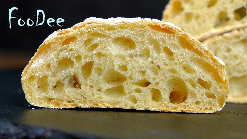 Чиабатта – хлеб БЕЗ замеса в домашних условиях / Ciabatta Recipe