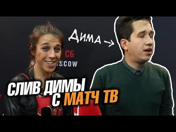 Что бывает, когда не любишь МакГрегора Случай на UFC в России