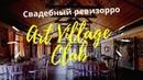 Свадебный ревизорро в Арт Вилладж Химки. Art Village Club.