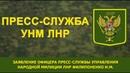 18 апреля 2019 г. Заявление офицера Пресс-службы Управления Народной милиции ЛНР Филипоненко И. М.