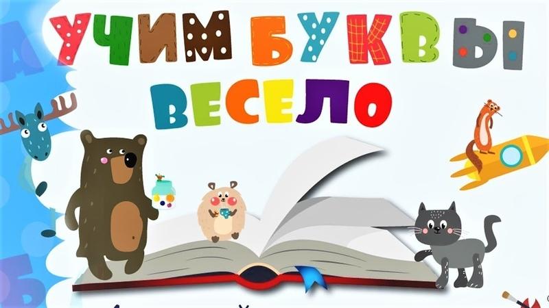 Учим буквы🔠 Весело😂 алфавит 🎒для детей