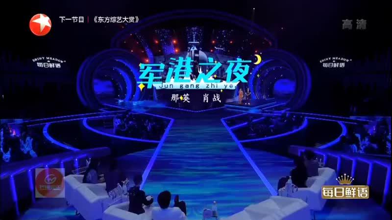 Сяо Чжань и На Ин - Ночь в гавани | Dongfang TV Наша песня 08.12.19