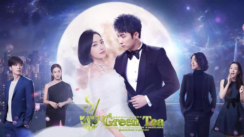 GREEN TEA Лунный свет и Валентин 03