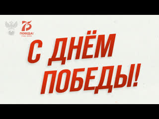 75 лет Победе. Поздравление от Станислава Черчесова