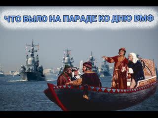 Что было на параде ко дню ВМФ
