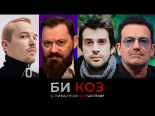 Би Коз: внезапная Гроза Константинопольского, успех сериала Нормальные люди и как мы порылись в письмах Боно