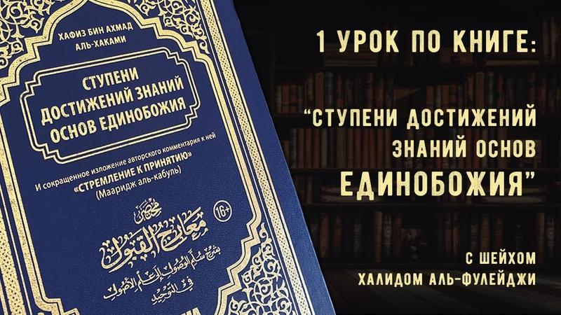 Урок 1 по книге Cтупени достижения знаний основ Единобожия с Шейхом Халидом аль Фулейдж
