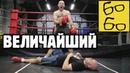 Как тренировался МУХАММЕД АЛИ? Работа ног, защита, удары с опущенных рук — стиль бокса Али со Шталем