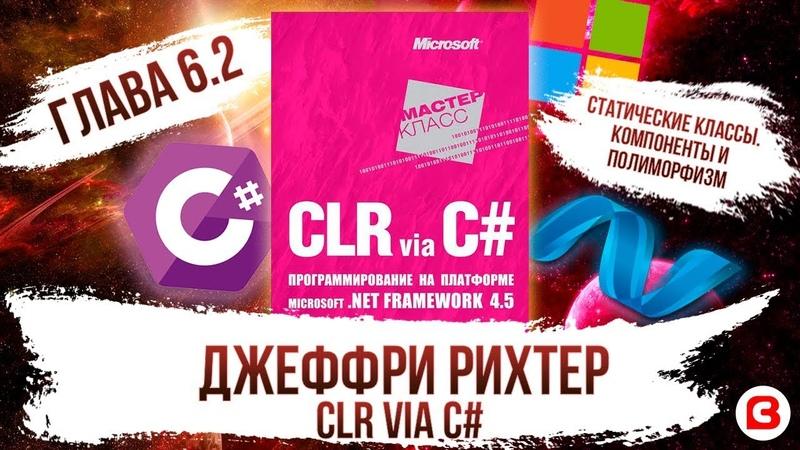 CLR via C. Глава 6.2. Статические классы. Компоненты, полиморфизм и версии