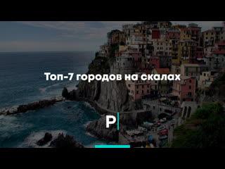 Топ-7 городов на скалах
