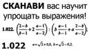 Упрощение дробей - разминка для ума! Сканави 1.022