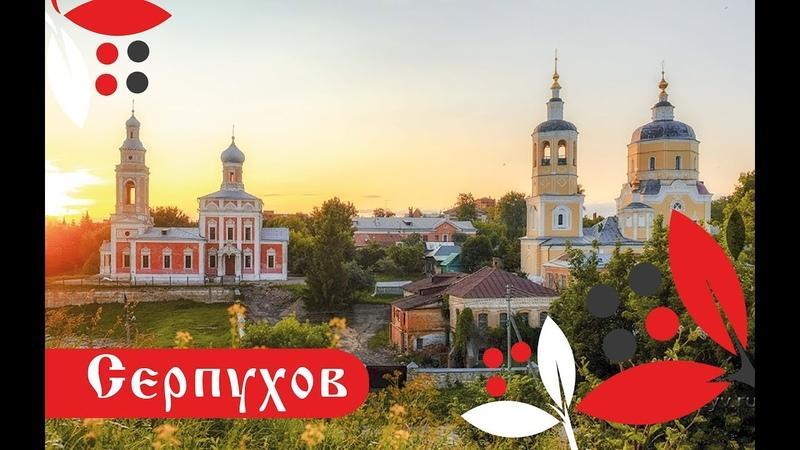 Серпухов. Фильм о городе