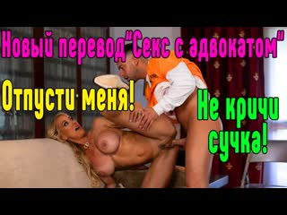 Brandi Love на русском Нежный секс  Трах, all sex, porn, big tits , Milf, инцест, порно blowjob brazzers секс анальное