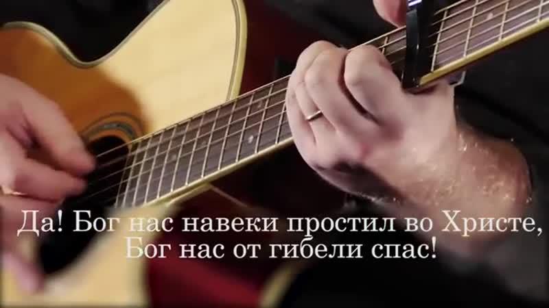 Песня_ Бог нас от гибели спас _ Субтитры