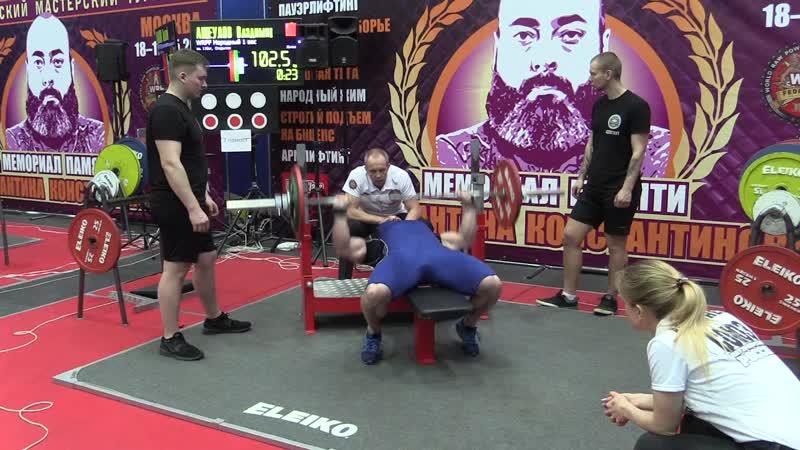 Ащеулов Владимир народный жим 1 вес 102,5 кг на 37 повторений