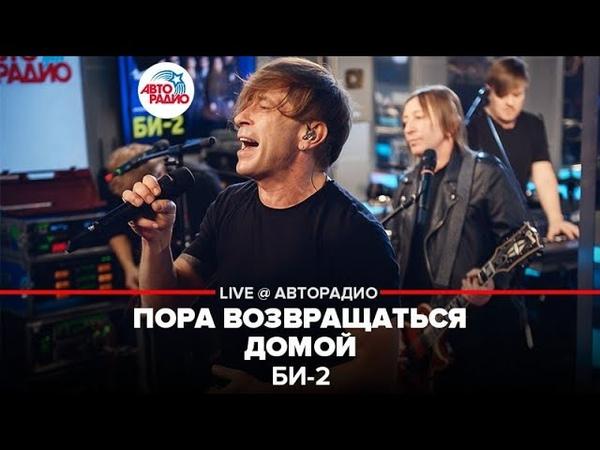🅰️ Би-2 - Пора Возвращаться Домой (LIVE @ Авторадио)