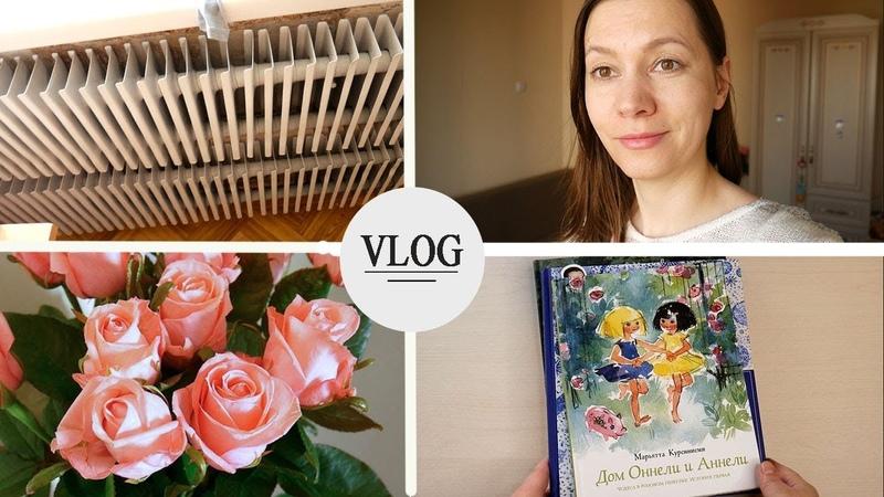 Как я мою батареи. Розовая свадьба и Как приучить ребенка к аккуратности? | Анна Чижова
