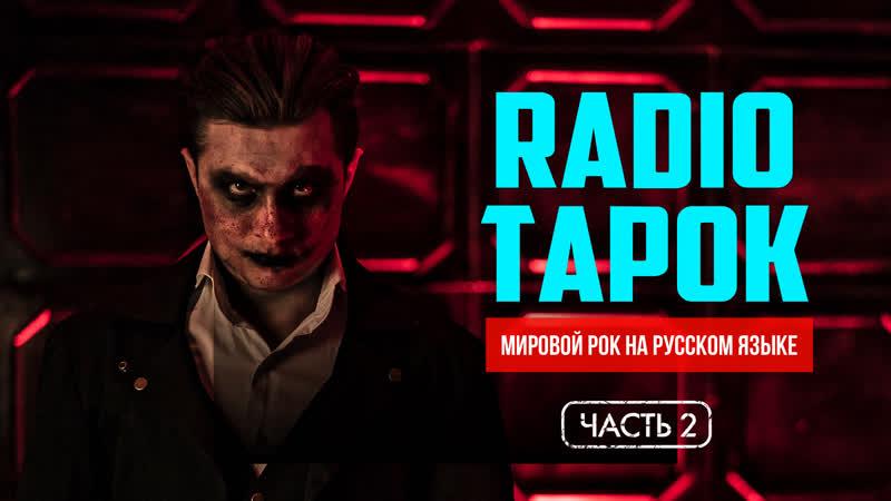 Radio Tapok - Volume 2