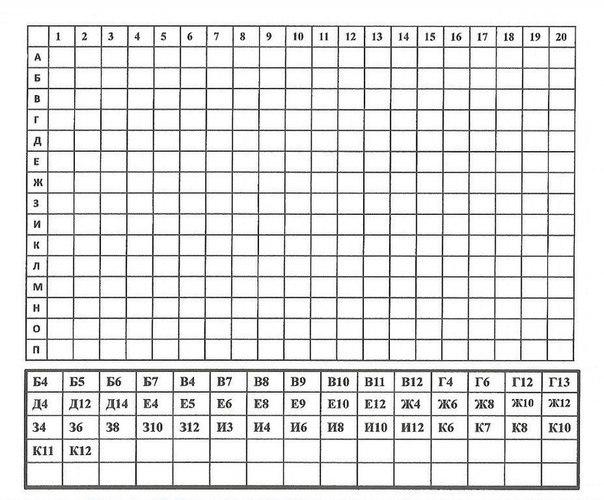 РИCУНКИ ПО КООРДИНАТAМ 1.Распечатайте карточки. 2.Объясните ребёнку принцип нахождения адреса клетки на пересечении столбца с цифрой и строчки с буквой. 3.Предложите ребёнку закрасить клетки,