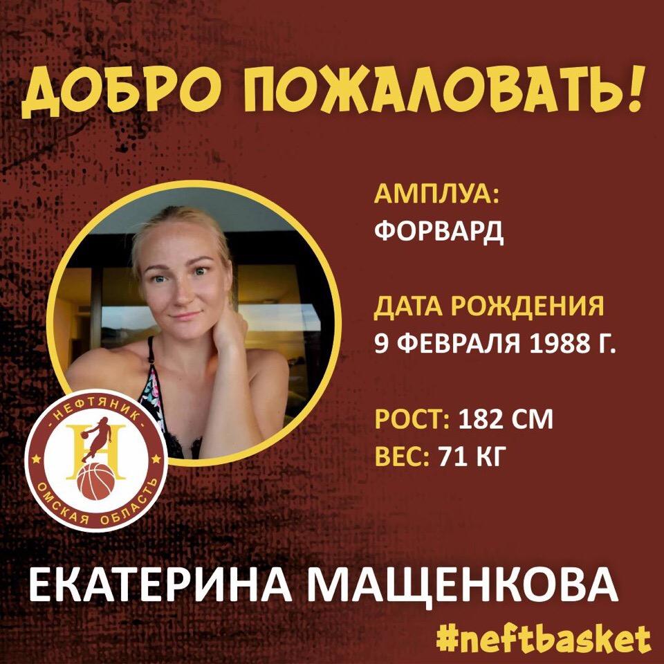 Состав «Нефтяника» пополнила Екатерина Мащенкова