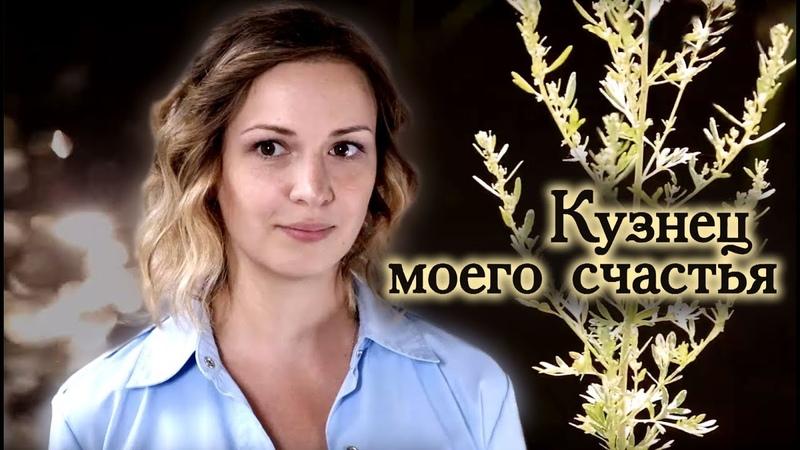 Кузнец моего счастья Фильм 2018 Мелодрама @ Русские сериалы