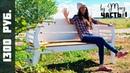 Садовая скамейка со спинкой своими руками за 1306 рублей! Сделай сам! Часть 1. Изогнутые ножки.