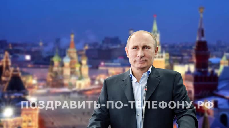 Поздравление с рождением ребенка от Путина