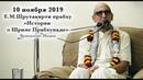 10 ноября 2019 ЕМ Шрутакирти прабху Вриндаван
