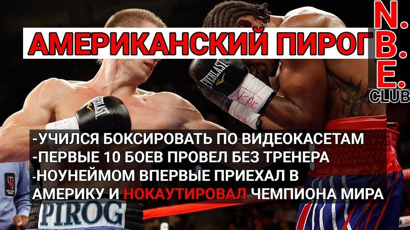 N.B.E 23 Дмитрий Пирог учился по кассетам и нокаутировал Джейкобса... (Eng subs)