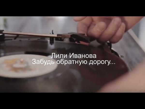 Красивая песня 80 х Лили Иванова