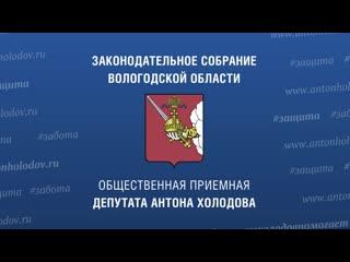 Дольщики не могут дождаться своих квартир в Вологде