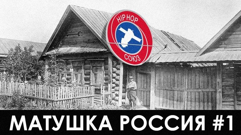 Dj N Tone в программе Мэдд Чифа Матушка Россия премьерный выпуск