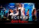 Ясения Любовь Карусель Белые ночи Санкт Петербурга 2019