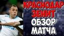 Краснодар - Зенит обзор матча. Новости футбола сегодня