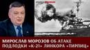 PQ-17, К-21 и Тирпиц | Мирослав Морозов