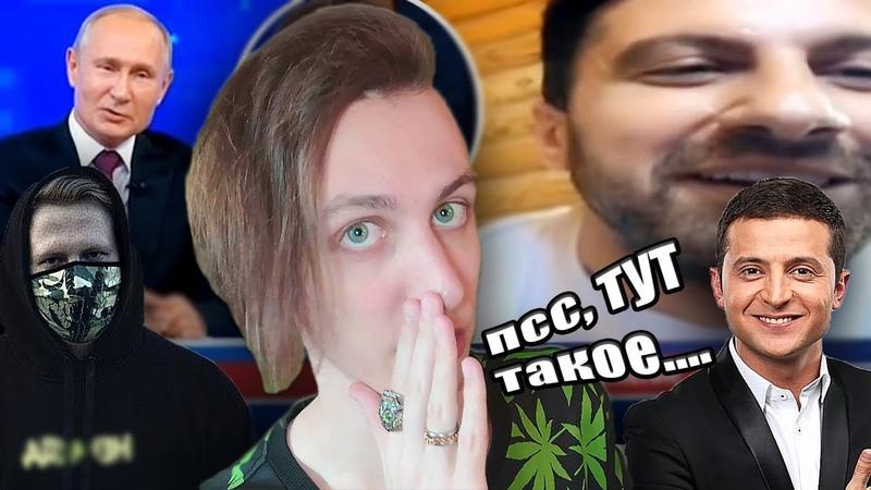 Прямая линия с Путиным Новый клип и альбом Дани Кашина Зеленский запускает выборы в Фейсбук
