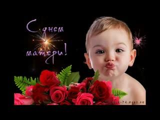 Дорогие мамочки, с праздником!День Матери!Зоя Беликова.