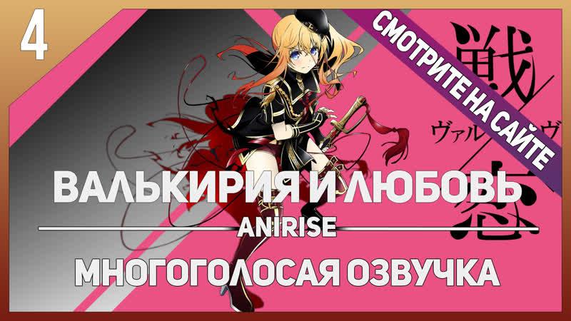 [Озвучка AniRise] Валькирия и Любовь 4 серия / Val x Love (Многоголосая озвучка)