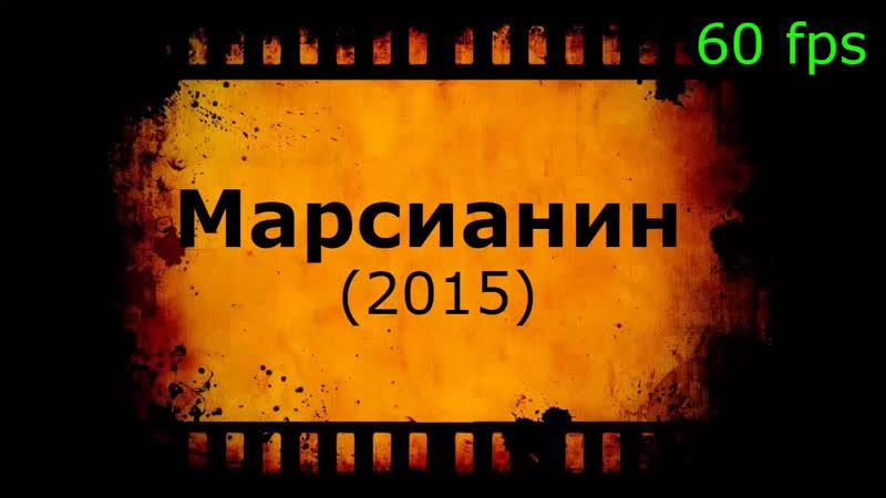 Кино АLive524.[M|a|r|s|i|a|n|i|n.15) MaximuM