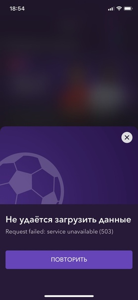 Okko Спорт провалил показ матча Манчестер Юнайтед — Челси