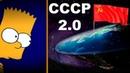 Кто стоит за предсказаниями симпсонов СССР 2 0 плоская земля и воскрешение Ленина