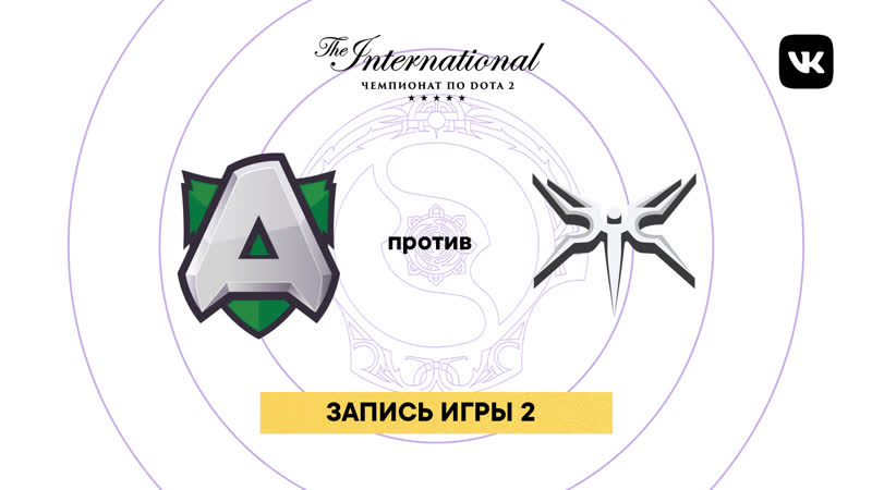 Alliance vs Mineski — игра 2
