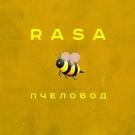Обложка Пчеловод - RASA
