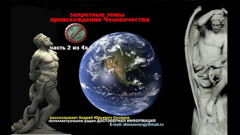 запретная тема происхождения Человечества Скляров А часть 2 из 4х интеллектуальное радио Достоверная Информация